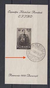 Romania 1932 STAMPS KING MICHAEL EFIRO EXPO POSTAL MARKING RARE