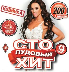 Russische cd mp3  Стопудовый Хит - 9 # best