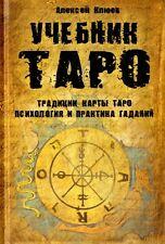"""А. Клюев """" Учебник ТАРО """"  Russische Bücher"""