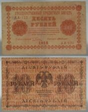 RUSSIA STATE TREASURY NOTES 10 RUBLES 1918 Pick 89 #B979