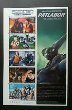 Japan 2008 Animation Hero and Heroine No.8 Patlabor Mobile Police stamp Cartoon