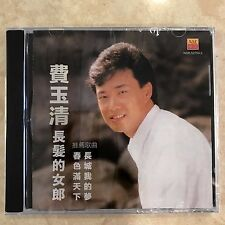Fei Yu Ching 費玉清 Long Hair Lady 長發的女郎 CD 南方唱片 NEW RARE CLASSIC CHINESE POP
