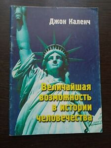 2002 book Russia, John Kalench, The Greatest Opportunity in Human History, in Go