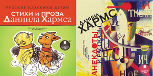 Даниил Хармс - Анекдоты и рассказы + Русские классики детям: (CDmp3) аудиокниги