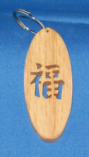 Happiness - Asian Character - Hand Cut Oak Key Chain