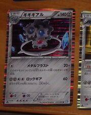 POKEMON JAPANESE RARE CARD HOLO CARTE Klinklang 055/069 R BW4 1ST 1ED JAPAN NM
