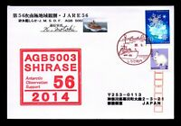 Japan Antarctic Cover - JARE 56 Signed Cover - L12929