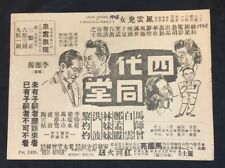 1940's 馬師曾 白雲 林妹妹 <四代同堂> Old Chinese movie flyer Ma Shi Zeng Pai Yun Lam Mui Mui