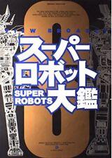 Super Robot Taikan Art Book Mazinger Z Getter Robo Combattler V Jeeg Macross