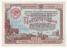 500 Rubles 1948 RUSSIA National Economy Restoration Bond Loan VERY RARE