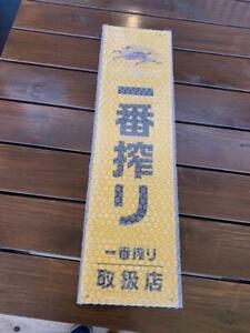 KIRIN Ichiban Shibori tin Plate