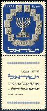 Israele 1952 Unificato - Menorah n. 53 ** (l708)