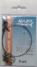 MAKO 1X7 STAINLESS STEEL FISHING LEADERS 40LB (18KG) — 4 per pack — USA Wire
