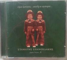 STAMATIS SPANOUDAKIS / HORIS LOGIA 2 II / CD/ 1995