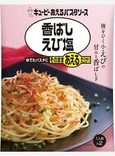 kewpie Pasta sauce fragrant Shrimp salt 2pcs x 6 from Japan