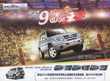 Liebao (Leopaard) Feiteng SUV car_Mitsubishi madein China_2015 Prospekt Brochure