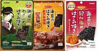 Hasami yaki series, Ume, Okonomyaki and Wasabi Nori Snack, Japan