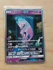 Pokemon Card Japanese Sun & Moon 082/72 Mewtwo GX Secret rare Free Shipping