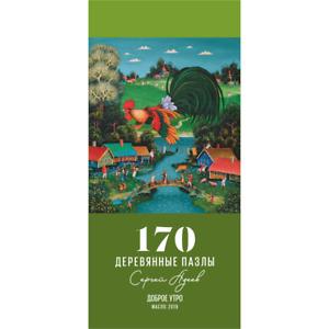 "wooden puzzle davici ""Good morning"" 170 pcs jigsaw present cock village nature"