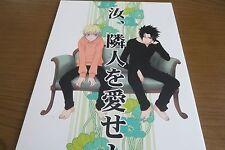 NARUTO doujinshi yaoi Sasuke X Naruto (B5 44pages) B PLUS Nanji rinjinwo aiseyo