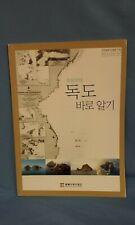 Korea - a publication of the Northeast Asian History Foundation, 2011, 190530