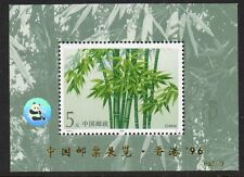 China 1993 Bambo Gold overprint 1996 SGMS3853 unmounted mint MNH minisheet stamp