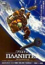 PLANETES  (ΠΛΑΝΗΤΕΣ) : Poster / NHK ver (rare)