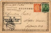 CHINA 1905 Dragon Cover Tientsin German Post Censor to Sagan Germany