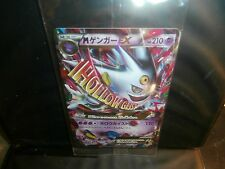 Pokemon JAPAN WHITE MEGA GENGAR 079/XY-P HOLLOGEIST ULTRA RARE!  SEALED NEW