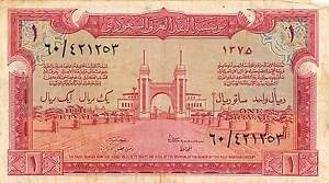 Saudi Arabia 1 Riyal 1375/1956 P 2 Series 60 Hajj note Circulated Banknote MX8F