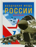 OTH-727 Russian Air Power. Modern military aviation hardcover book