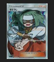 Pokemon card SM11 105/094 Channeler SR Miracle Twins Japanese