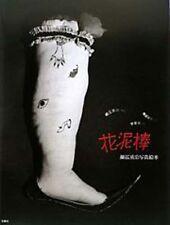 Eikoh Hosoe Hana Dorobou (The Flower Thief) Signed 1st Edition Hard Cover
