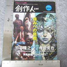 SOUSAKUZINE 1 2014 Magazine TAKAYUKI TAKEYA KATSUYA TERADA Art Book 09