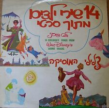 disney disneyana 70's LP-14 children songs from disney movies -in hebrew -israel