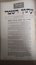 Declaration of independence Provisional goverment magazine 14/5/1948 ISRAEL rare