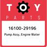 16100-29196 Toyota Pump assy, engine water 1610029196, New Genuine OEM Part