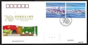 China 2021-9 70th Pakistan Diplomatic Relations Stamp FDC 中巴建交七十週年  分封