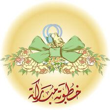 Wandtattoo bunt ME298 kaligraphy arabischen Buchstaben 80 x  79 cm