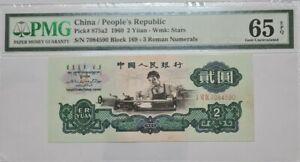 "1960 People's Republic CHINA 2 Yuan PMG65 EPQ GEM UNC {P-875a2} 星车 ""Rare"""