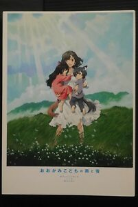 JAPAN Wolf Children Ame and Yuki / Ookami Kodomo no Ame to Yuki Official Book