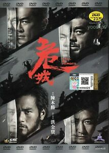 Call of Heroes (2016) English Sub_H.K Movie DVD Region 0 _ Sean Lau , Louis Koo
