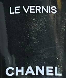 chanel nail polish 715 DEEPNESS rare limited edition