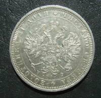 Russia Empire Russland 1 Rouble 1877 SPB NF - Alexander II Silber Munze Silver