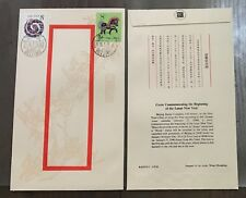 China PRC cover - 1990 Zodiac Horse and Snake last/first day FDC