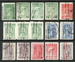 """GREECE 1912/13 - """"Greek Administration"""" issue - 15 stamps with Displaced ovpt"""