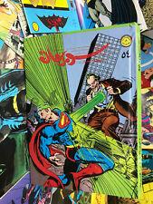 superman Arabic comics album # 54