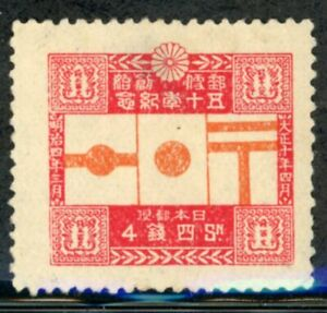 Japan Sc 165 National and Postal Flags M-NG thin (4s) rose and red