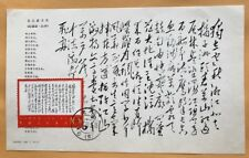 China W7 Poems Of Mao stamp with chinese calligraphy 1984 B