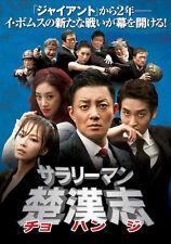 Korean Drama w/Japanese subtitle No English subtitle サラリーマン楚漢志〈チョハンジ〉(高画質11枚)
